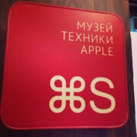 Photo prise au Moscow Apple Museum par Stanislav G. le8/11/2013