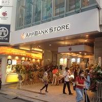 รูปภาพถ่ายที่ AppBank Store 新宿 โดย だーちー เมื่อ 8/2/2013