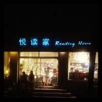Foto tomada en 悦读家 Reading Home  por Tao Y. el 6/24/2014