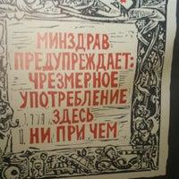 Снимок сделан в Под мухой пользователем vsevolod s. 5/25/2013