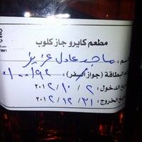 Foto tomada en Cairo Jazz Club por Maged A. el 10/2/2012
