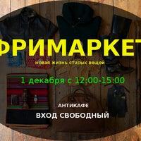 Foto scattata a Антикафе da Ольга Л. il 12/7/2013