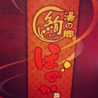 12/11/2012にChieが湯の郷 絢ほのか 札幌清田で撮った写真