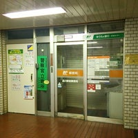 品川 駅 郵便 局
