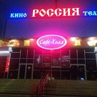 9/29/2013にАлексей К.がКинотеатр «Россия»で撮った写真