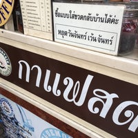 Photo prise au ร้านกาแฟ Bluemountain (หน้าร้านดีไทย) par Paweera R. le4/26/2016