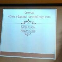 Снимок сделан в Высшая школа имиджа и стиля пользователем Людмила 12/7/2014