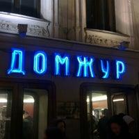 Foto tomada en Центральный дом журналиста por Иван Т. el 1/24/2013