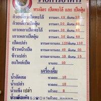 12/15/2013 tarihinde MiMi Ore M.ziyaretçi tarafından ทรงจิตร ก๋วยเตี๋ยวเป็ดพะโล้และเป็ดตุ๋น'de çekilen fotoğraf