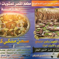مطعم القصر للمشويات العراقية Bbq Joint