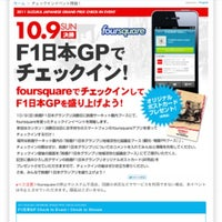 Das Foto wurde bei F1日本GP Check In Event von hirokimg h. am 10/9/2011 aufgenommen