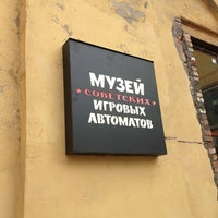 6/15/2013 tarihinde Alexander M.ziyaretçi tarafından Museum of Soviet Arcade Machines'de çekilen fotoğraf