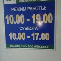 Снимок сделан в Дом быта пользователем Natallya 11 12 2012 ... ccc4451c9fa80