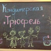 Foto diambil di Трюфель oleh Elizaveta N. pada 10/11/2013
