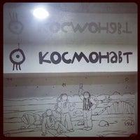 Снимок сделан в Космонавт пользователем Serg T. 5/29/2013