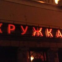 Снимок сделан в Кружка пользователем Владислав Е. 11/14/2012