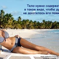 Das Foto wurde bei Салон коррекции фигуры Статуэтка von Салон коррекции фигуры Статуэтка am 12/14/2013 aufgenommen