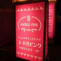 ペッパー アポロビル ピンク