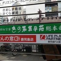Foto scattata a 前結び宗家 きの和装学苑 da Takuro N. il 7/1/2013
