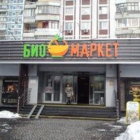 Foto diambil di Био-Маркет oleh Vadim P. pada 3/18/2013