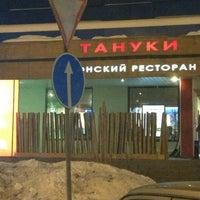 Снимок сделан в Тануки пользователем Дарья Д. 1/25/2013
