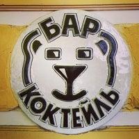 5/4/2013에 Dmitry G.님이 Bar Cocktail에서 찍은 사진