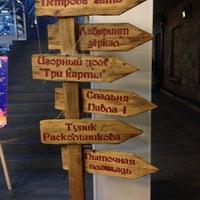 Foto diambil di Ужасы Петербурга oleh Yulia pada 1/3/2014