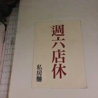 Снимок сделан в 私房麵 пользователем Lin W. 8/25/2018