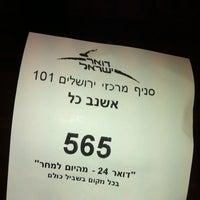 Foto diambil di דואר ישראל - הסניף המרכזי oleh Maria C. pada 7/30/2013