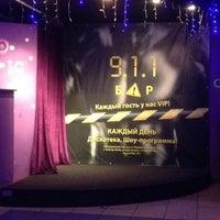 Гей бар 911 в москве