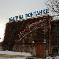 1/26/2013 tarihinde Alexanderziyaretçi tarafından Молодёжный театр на Фонтанке'de çekilen fotoğraf