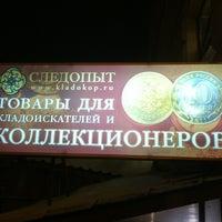 Снимок сделан в Магазин для кладоискателей и коллекционеров «Следопыт» пользователем Denis S. 1/11/2013