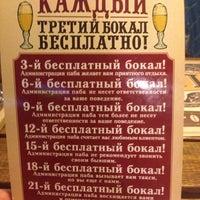 Foto tomada en Beer Point por Юля Ш. el 6/16/2013