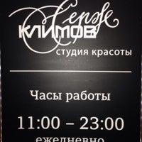 Photo prise au Студия красоты Серж Климов par Аркаша П. le11/27/2013