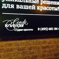 Photo prise au Студия красоты Серж Климов par Аркаша П. le10/24/2013