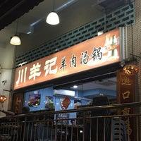 3/26/2018にTaku 目.が川羊记 (Chuan Yang Ji)で撮った写真
