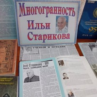Снимок сделан в Центральная библиотека им. Кропивницкого / Kropyvnytsky Public Library пользователем S.Limanoff 9/17/2014