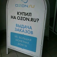 39eb5b2908eb ... Снимок сделан в Пункт выдачи заказов OZON.ru пользователем Виктория Е.  4 8 ...