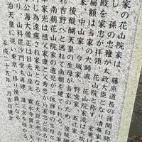 花山院邸跡 - 10 visitors