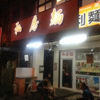 Снимок сделан в 私房麵 пользователем Lucas T. 7/21/2013