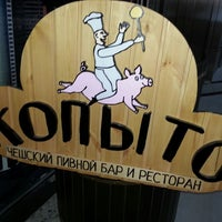 3/20/2013 tarihinde RestRun G.ziyaretçi tarafından Копыто'de çekilen fotoğraf