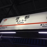 Photo prise au Gare de Kyoto par Jack C. le6/6/2013