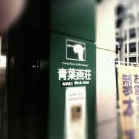 Photo prise au 青葉画荘 par いとう ★ み. le11/19/2011