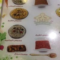 مجبوس الفريج Middle Eastern Restaurant In اشبيلية