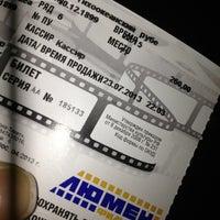 Das Foto wurde bei Кинотеатр Люмен von Юлия Ч. am 7/23/2013 aufgenommen