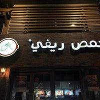 Hummus Refi الصفا جدة منطقة مكة