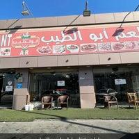 Abu Al Tayib Restaurant Dammam الشرقية