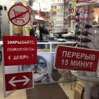 Foto tomada en Яркий фотомаркет por Arthur C. el 2/17/2014