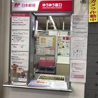 磯子郵便局 - Post Office in 横...