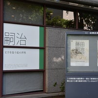 6/3/2018にlunacat_yugiriが目黒区美術館で撮った写真